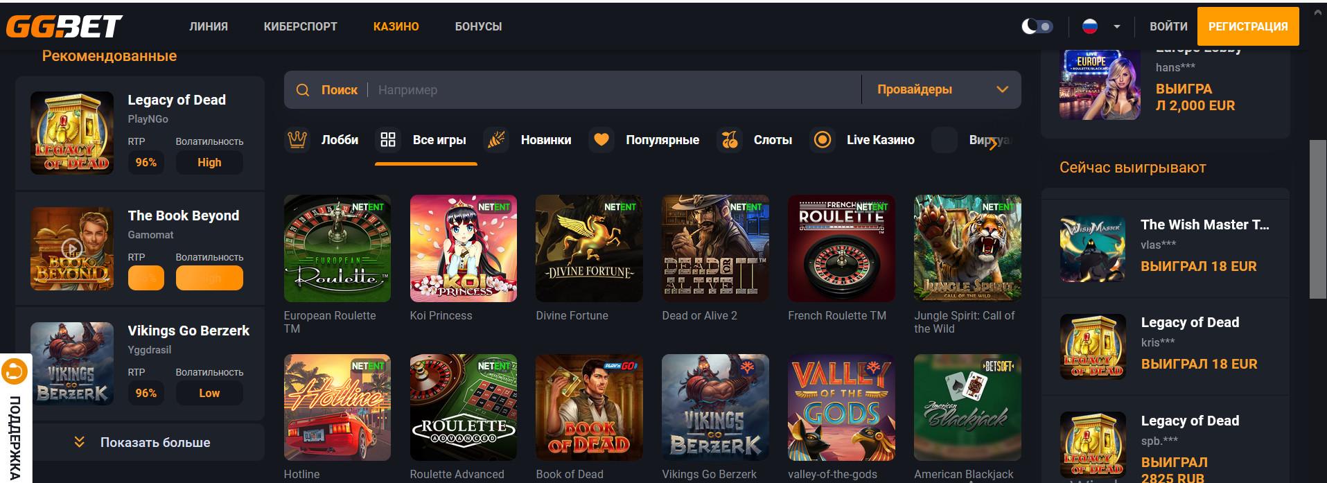 Игры в GGBet casino бесплатно и на деньги